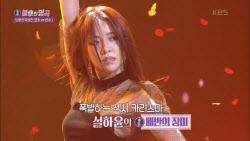 설하윤, 코로나 속 '불청'·매직유랑단' 등 섹시 카리스마 발산