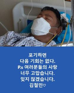 """'폐암 투병' 김철민 """"8차 항암, 포기하면 다음 기회는 없다"""""""