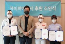 필엔뉴, 김희지ㆍ전예성ㆍ이슬기2 하이퍼에너지 골프 후원