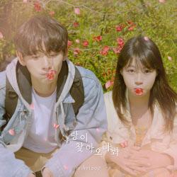 와인루프, 신곡 '사랑이 찾아오나 봐' 발표…양정승 프로듀싱