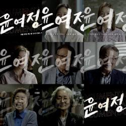 KBS, 윤여정 다큐멘터리 29일 방송…한예리·김고은 등 출연