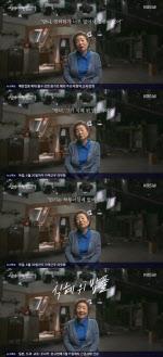 """'다큐 인사이트' 강부자 """"윤여정, 지금 인기 '식혜 위 밥풀'이라 해"""""""