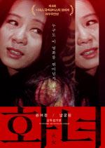 [스크린PICK]'화녀', 윤여정의 시작