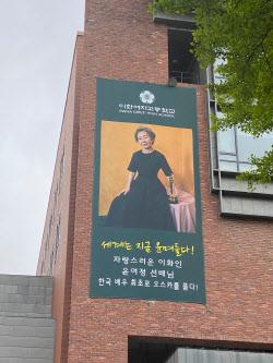 """""""세계는 지금 윤며들다!""""… 윤여정 모교에 축하 현수막"""