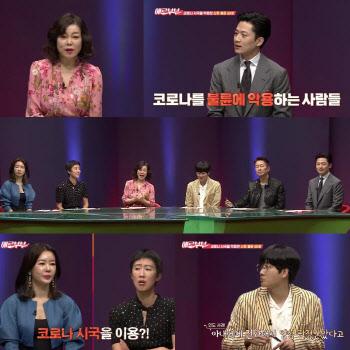 """'애로부부' 충격의 '코로나 불륜'…""""양성 판정 잠적, 알고 보니 내연녀와"""""""