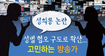 [뉴스+]'김민아→박나래' 성별 대립 불러온 '성희롱 논란'