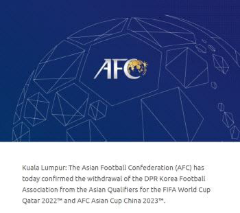 북한, 카타르 월드컵 2차 예선 불참 확정...AFC 공식 발표