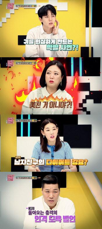 """""""구 킹카, 현 꼰대""""… '연참', 과거 집착남 사연 공개"""