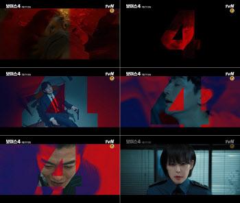 김재욱·권율·박병은 이을 새 빌런은?…'보이스4' 티저 2종 공개