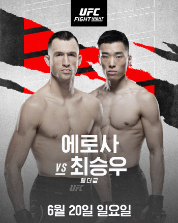 '스팅' 최승우, 정찬성과 동반 출격...UFC 3연승 노린다