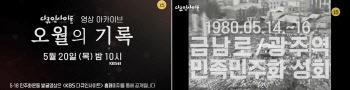 KBS, 5.18 미공개 영상자료 공개…'오월의 기록'