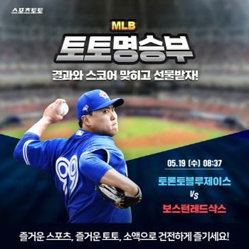 스포츠토토 공식 페이스북, MLB 토론토-보스턴전 대상 '토토 명승부' 이벤트 실시