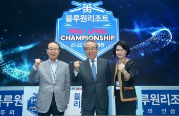 '서프라이징 PBA!' 프로당구 PBA, 2021~22시즌 공식 개막