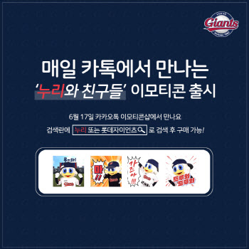 롯데자이언츠, '누리와 친구들' 카톡 이모티콘 공개