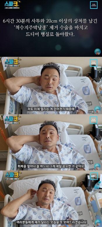 """'희귀병 투병' 이봉주, 수술 성공적 """"다시 뛰고 싶다"""""""