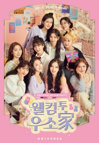 우주소녀, 팬파티 '웰컴 투 우소가' 개최