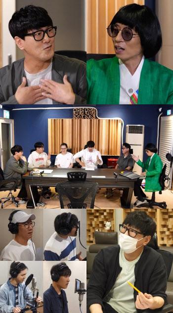 '놀면 뭐하니?' 유야호·M.O.M, 박근태 프로듀서 만났다