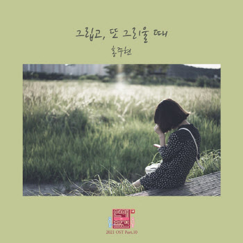 '홍지윤 동생' 홍주현, '연애의 참견' 2021 OST 가창