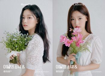 '청순 아련' 이달의 소녀 현진·최리 콘셉트 포토 공개