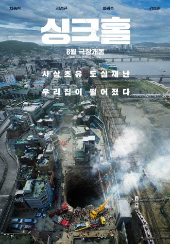 차승원·김성균·이광수 '싱크홀' 8월 개봉 확정