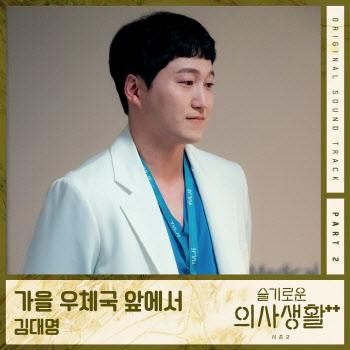 김대명이 직접 부른 '슬의생2' OST, 오늘(25일) 정오 발매 [공식]