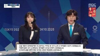 """MBC, 올림픽 방송사고 사과에도 비난 계속…""""심각한 외교적 결례"""" [종합]"""