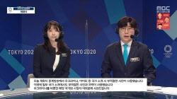 """MBC 올림픽 중계사고 사과…""""변명 여지없어, 재발방지""""[전문]"""