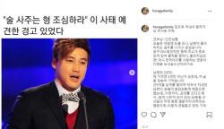 """""""거지처럼 살게될 것""""…홍성흔 아내 김정임, '야구 술판'에 일침"""