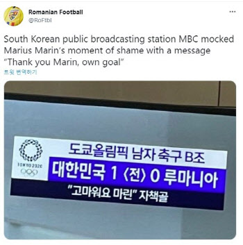"""루마니아 축구계 """"MBC가 우리를 조롱했다"""" 분통"""