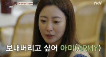 """김희선 """"사춘기 딸, BTS 팬… 군대 보내버리고 싶다"""""""