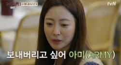 김희선 사춘기 딸, BTS 팬… 군대 보내버리고 싶다