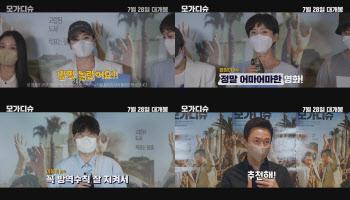 """""""어마어마한 영화""""…김혜수·염정아→송혜교 '모가디슈' 응원"""