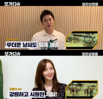 """조정석·임윤아 """"'모가디슈'로 더위 탈출"""""""