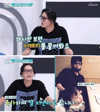 """김종서, 서태지 근황? """"재밌게 육아하고 잘 지낸다"""""""