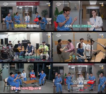 오늘(29일) 밤 '슬의생2' 하드털이 스페셜 방송…미공개 영상 大방출