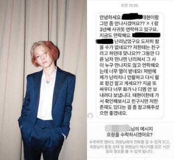 """""""당신 때문에 이사까지""""…남태현, 스토킹 피해에 '분노'"""