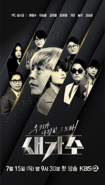 """""""스타 탄생 기대"""" KBS '새가수', 보컬 오디션 진화 알려"""
