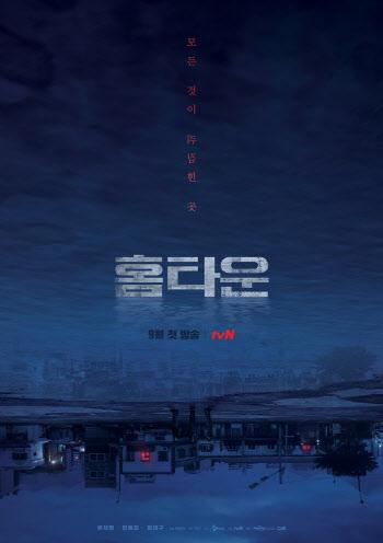 """유재명·한예리·엄태구 '홈타운' 티저 포스터…""""극강의 스릴"""""""