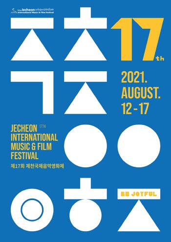 제천영화제, 8월4일 온라인 티켓 예매 시작