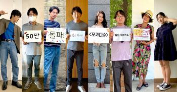 '모가디슈', 개봉 4일 만에 50만 돌파… 2021 韓영화 최단