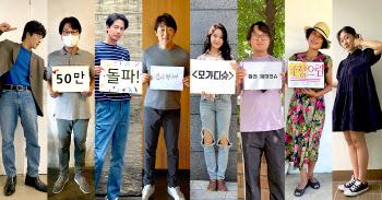 '모가디슈' 4일 만에 50만 돌파…2021 한국영화 최단 기록