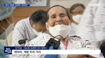 """김제덕, """"개밥 주러 가자""""는 할머니에게 """"진짜 감사하다"""""""