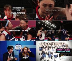 """[도쿄올림픽]한유미 """"女배구 브라질전, 이길 수 있다는 마음이 중요"""""""