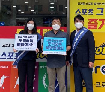 스포츠토토, 천안 및 목포서 '도박중독 예방 캠페인' 성료