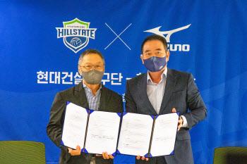 한국미즈노, 현대건설 여자 프로배구단과 용품 지원 연장 계약