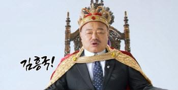 왕관 쓴 김흥국… 이색 광고모델 변신