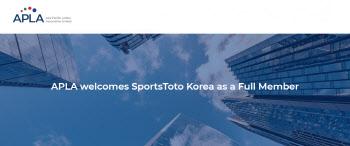스포츠토토코리아, 세계복권협회 및 아시아태평양복권협회 정회원 가입