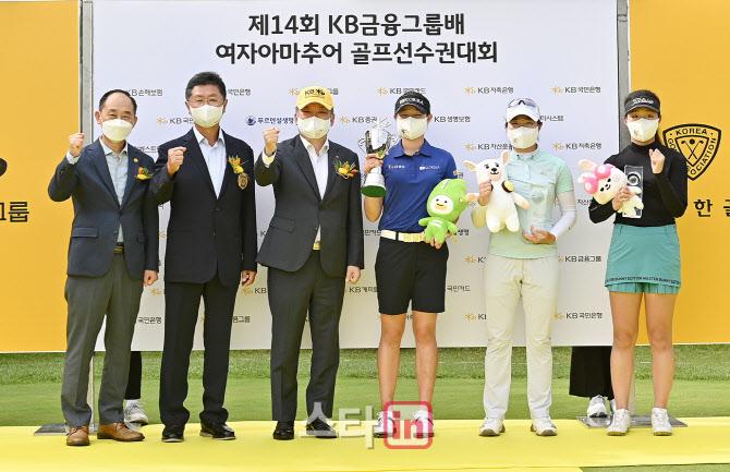 14회 KB 금융그룹배 여자아마추어 골프선수권대회 '파이팅'