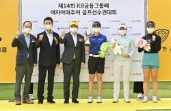 [포토]14회 KB 금융그룹배 여자아마추어 골프선수권대회 '파이팅'