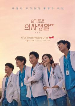 '슬의생2' 꽉 닫힌 종영→아쉬움 속출…요원해진 시즌3 [종합]